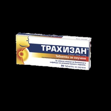 ТРАХИЗАН ТБ Х 20