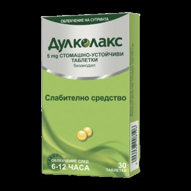 Дулколакс Слабително средство, 5мг, 30 стомашно-устойчиви таблетки, Sanofi