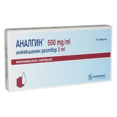 АНАЛГИН АМП 50% 2 МЛ