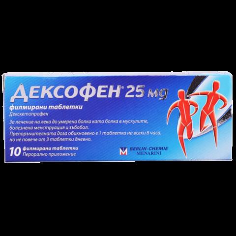 ДЕКСОФЕН 25МГ Х 10 БЕРЛИН ХИМИ