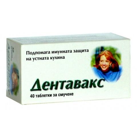 Дентавакс Подпомага имунната защита на устната кухина, 36мг, 40 табл. за смучене, Бул Био