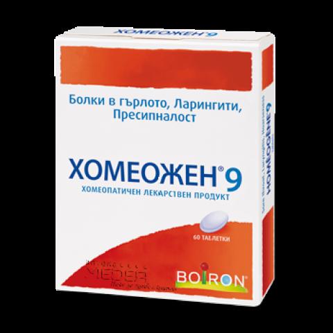 Хомеожен при болки в гърлото, ларингити, пресипналост, 9мг, 60 таблетки, Boiron