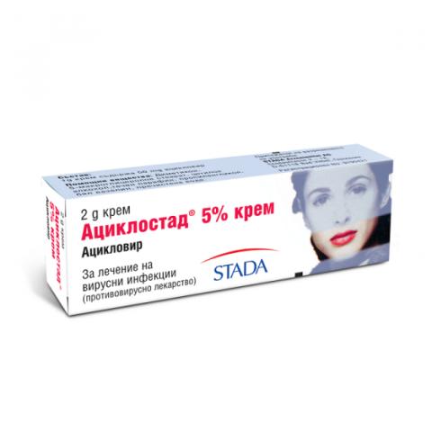 АЦИКЛОСТАД КРЕМ 5% 2Г