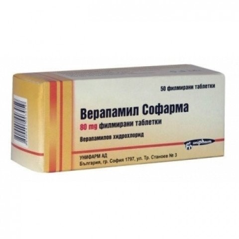 ВЕРАПАМИЛ ТБ 80МГ Х 50
