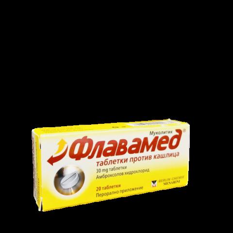 ФЛАВАМЕД ТБ 30МГ Х 20