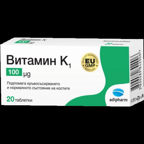 ADIPHARM ВИТАМИН К-1 0,1МГ Х 20