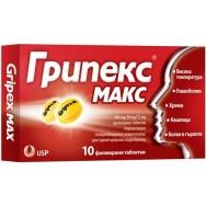 Грипекс Макс, при температура, главоболие, хрема, кашлица, болки в гърлото, 10 таблетки